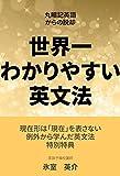 丸暗記英語からの脱却〜世界一わかりやすい英文法〜