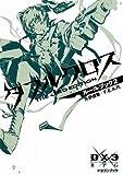 ダブルクロス The 3rd Edition  ルールブック2 (富士見ドラゴン・ブック)