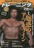 トレーニングマガジン vol.42 特集:魅惑のアウトライン (B・B MOOK 1269)