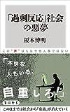 「過剰反応」社会の悪夢 (角川新書)