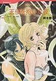 天使を抱いた夜 (HQ comics オ 4-5)