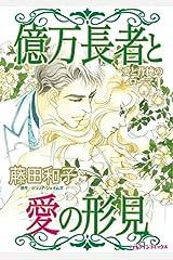 億万長者と愛の形見 愛と背徳のローマ (ハーレクインコミックス) Kindle版
