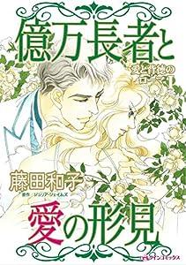 愛と背徳のローマ 1巻 表紙画像