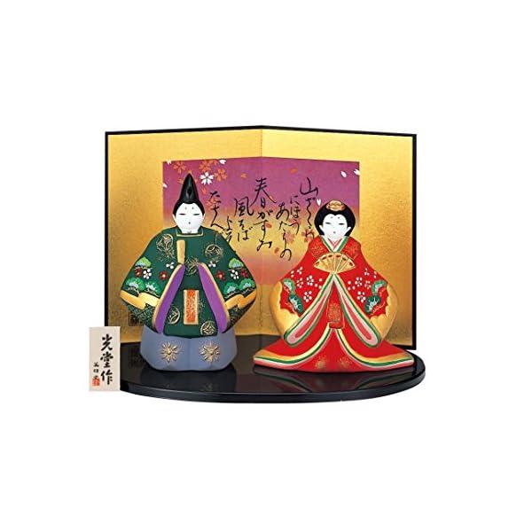 桃の節句 ひな人形 錦彩 風雅 立雛(小) 2448の商品画像