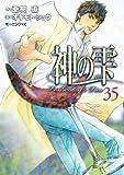 神の雫(35) (モーニング KC)