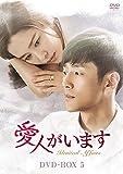 愛人がいます DVD-BOX5[DVD]