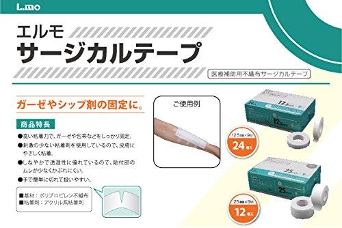 『エルモ サージカルテープ医療用 25mmx9m (12巻入)』の1枚目の画像