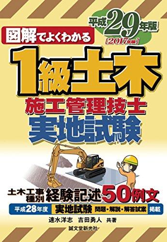 1級土木施工管理技士 実地試験 平成29年版の詳細を見る