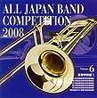 全日本吹奏楽コンクール2008 Vol.6<高等学校編I>