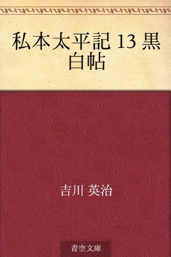 私本太平記 13 黒白帖の詳細を見る