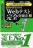 必勝・就職試験! 【WEBテスティングサービス・CUBIC・TAP・TAL・ESP・CASEC対策用】』8割が落とされる「Webテスト」完全突破法【3】【2016年度版】