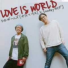 ライトガールズ「LOVE IS WORLD」のジャケット画像
