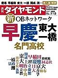 週刊ダイヤモンド 2019年7/13号 [雑誌]