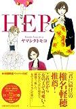 HER (Feelコミックス)