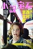 小説宝石 2017年 05 月号 [雑誌]