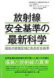 放射線安全基準の最新科学: 福島の避難区域と食品安全基準
