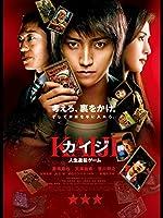 リアルカイジ AbemaTV アベマTV 一億円 出演者に関連した画像-06