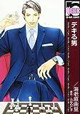 デキる男 (新装版) (ビーボーイコミックス)