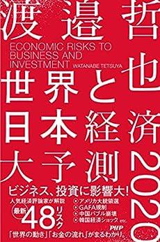 [渡邉 哲也]の世界と日本経済大予測2020