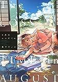 【電子限定おまけ付き】 8月のロスタイム (バーズコミックス リンクスコレクション)