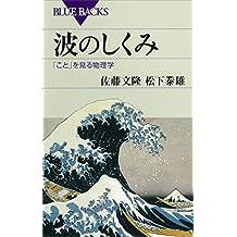 波のしくみ 「こと」を見る物理学 (ブルーバックス)