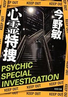 心霊特捜 (双葉文庫)