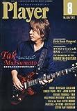 Player (プレイヤー) 2012年 08月号 [雑誌]