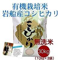 【結婚式の引出物に】オリジナルメッセージカード付き!無洗米 有機低農薬米コシヒカリ 30kg(10kg×3袋)