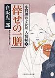 倖せの一膳 小料理のどか屋 人情帖 : 2 (二見時代小説文庫) 画像