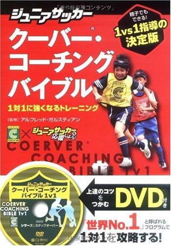 ジュニアサッカー クーバー・コーチングバイブル 1対1に強くなるトレーニング(DVD付)の詳細を見る