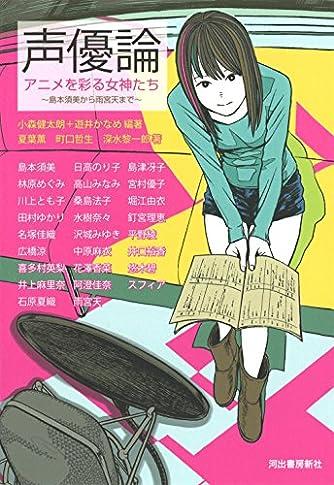 声優論 アニメを彩る女神たち:島本須美から雨宮天まで