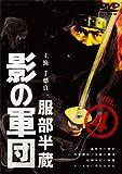 服部半蔵 影の軍団 VOL.4 [DVD]