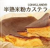 とろーり半熟米粉カステラ 【ケーキ工場直送便】 【冷凍発送】