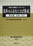 全国方言談話データベース 日本のふるさとことば集成〈第15巻〉広島・山口 (国立国語研究所資料集)