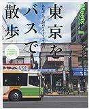 東京をバスで散歩 (えるまがMOOK ミーツ・リージョナル別冊)