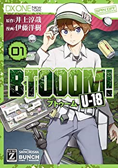 [井上淳哉, 伊藤洋樹]のBTOOOM! U-18 1巻 (バンチコミックス)