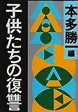 子供たちの復讐 (朝日文庫)