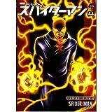 スパイダーマン―アルティメット (4) (アメコミ新潮)