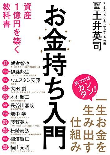 お金持ち入門 資産1億円を築く教科書の詳細を見る