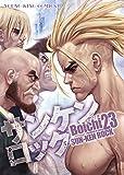 サンケンロック(23) (ヤングキングコミックス)