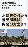 日本の国防 米軍化する自衛隊・迷走する政治 (講談社現代新書)