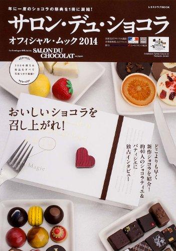 サロン・デュ・ショコラ オフィシャル・ムック2014 (レタスクラブムック)