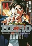HERO 11 (近代麻雀コミックス)