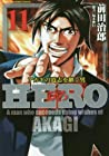 HERO -アカギの遺志を継ぐ男- 第11巻