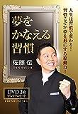 佐藤伝 夢をかなえる習慣[OHB-0124][DVD]