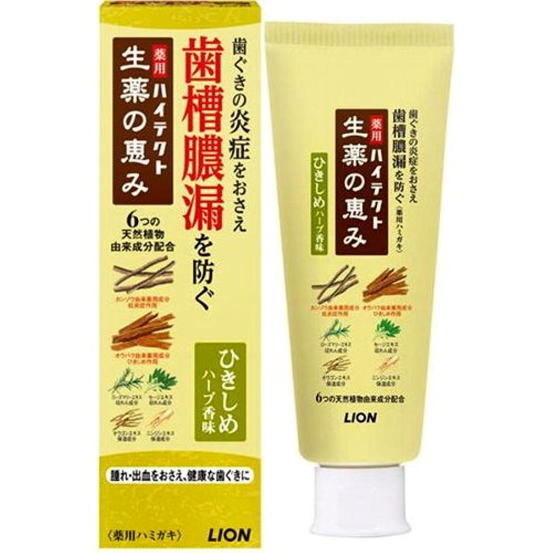 群集振動させる任意【ライオン】ハイテクト 生薬の恵み ひきしめハーブ香味 90g ×3個セット