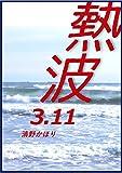 熱波 3.11