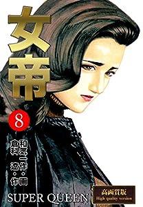 女帝【高画質版】 8巻 表紙画像
