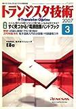 トランジスタ技術 (Transistor Gijutsu) 2007年 03月号 [雑誌]