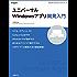 ユニバーサルWindowsアプリ開発入門 マイクロソフト関連書